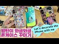 ENG 나만의 방탄굿즈 만들기🙌같이 폰꾸미기 해요📱LET'S MAKE BTS PHONE CASE