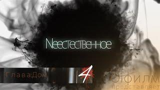 Nеестественное - Дом ч.4 ( русский короткометражный сериал) 2015