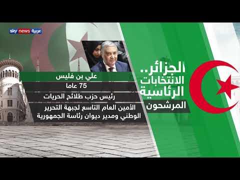 الجزائر.. الانتخابات الرئاسية  - نشر قبل 3 ساعة