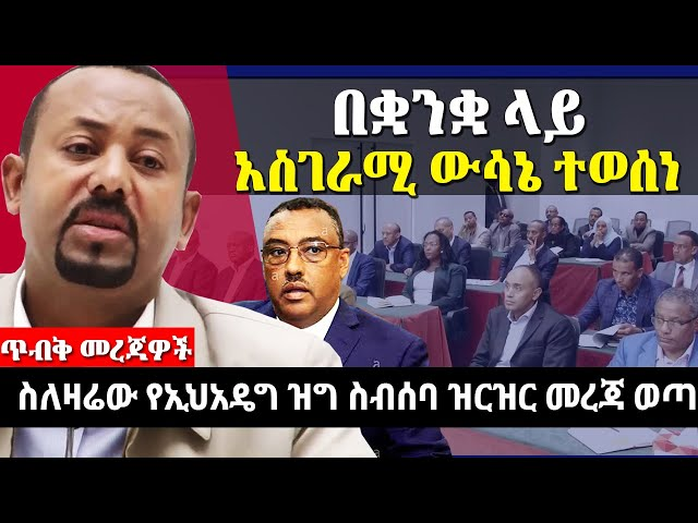 Details of the EPRDF closed meeting were released