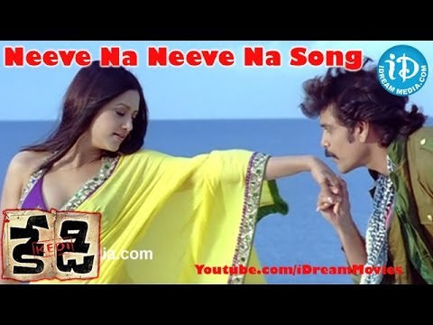 Neeve Na Neeve Na Song - Kedi Movie Songs - Nagarjuna - Mamtha Mohandas - Anushka Shetty