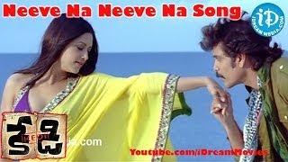 Neeve Na Neeve Na Song - Kedi Movie Songs - Nagarjuna - Mamtha Mohandas - Anushka Shetty