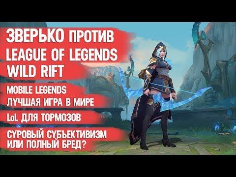 видео: ЗВЕРЬКО ПРОТИВ  league of legends wild rift \ mobile legends ЛУЧШАЯ ИГРА В МИРЕ \ lol ДЛЯ ТОРМОЗОВ