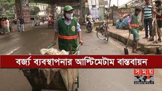 নির্ধারিত সময়ে বর্জ্য অপসারণ করে দৃষ্টান্ত স্থাপন | Dhaka City Corporation