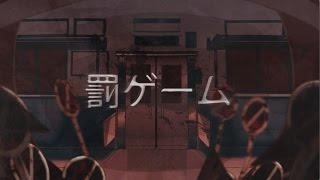 まふまふ - 罰ゲーム