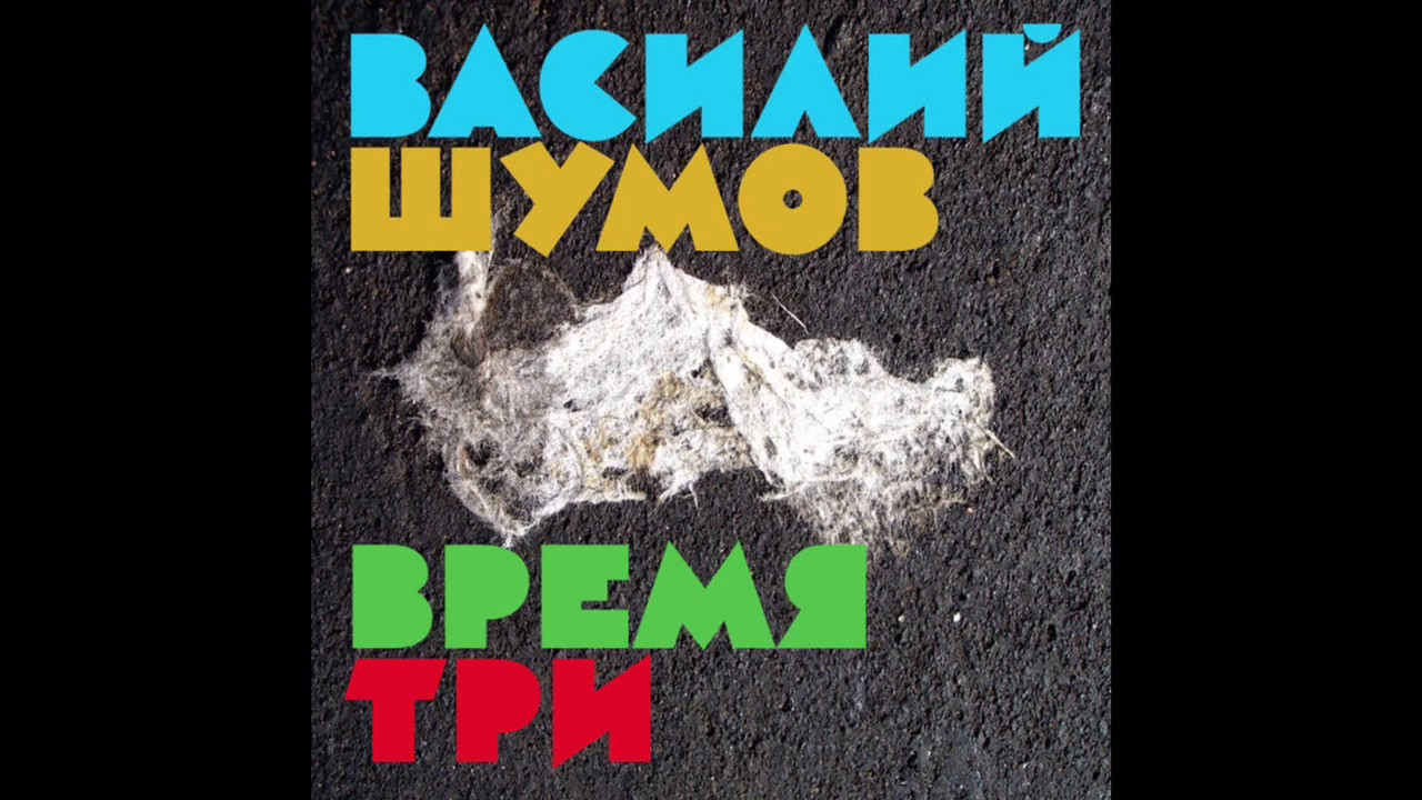 вакансий василий шумов мой район об альбоме авиабилеты Москва