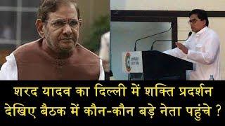 शरद यादव का शक्ति प्रदर्शन देखिए बैठक में कौन-कौन नेता पहुंचे ?/SP LEADER RAM GOPAL YADAV SPEECH