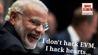 देखिए प्रचंड जीत के बीच Twitter पर #Modi का जलवा
