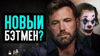 Новый Бэтмен, Джокер в метро, Капитан в отставке – Новости кино