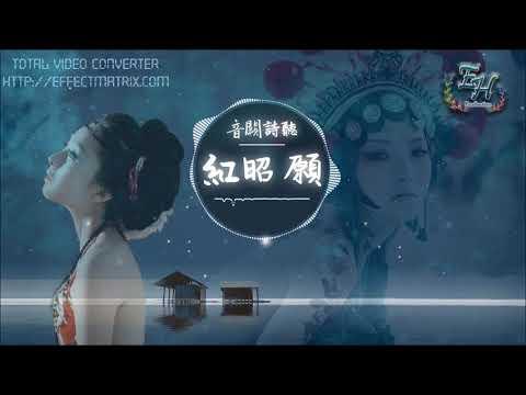 Hong Zhao Yuan vietsub ( 红昭願 )