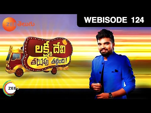 Lakshmi Devi Talupu Tattindi - Indian Telugu Story - Epi 124 - Zee Telugu TV Serial - Webisode