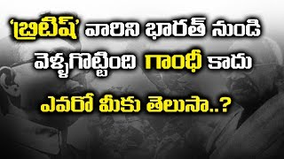 Bose, Not Gandhi, Ended British Rule In India || Eyecon facts