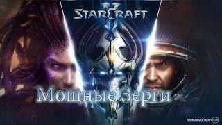 StarCraft 2 - Мощь и сила Роя (PvP - ИИ)
