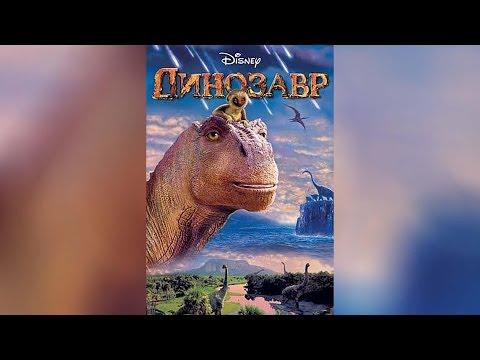 Динозавр мультфильм 2001
