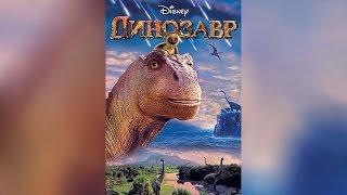 Динозавр (2001)
