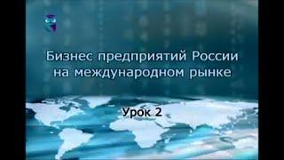 Урок 2. Россия в системе современного мирового хозяйства