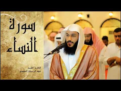 abdel-rrahman-el-oussi-sourate-annisa-سورة-النساء-عبد-الرحمان-العوسي