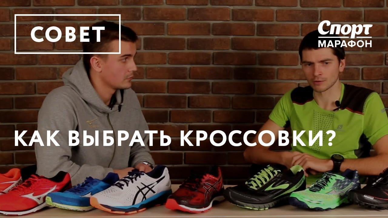 9af0cb34 Как выбрать кроссовки: все о беговой обуви