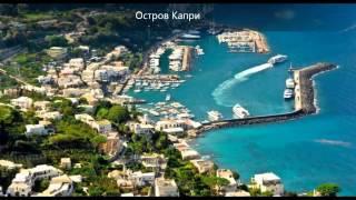 видео Топ-10 курортов Италии с видом на море