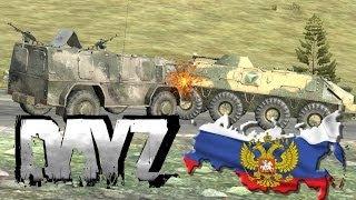 DayZ Epoch - Засада на конвой