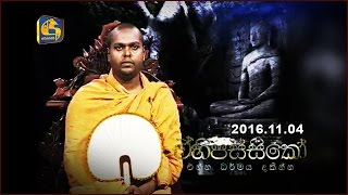 Ehipassiko - Thitthagalle Anandasiri Thero - 04th November 2016