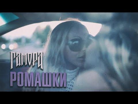ГАМОРА - Ромашки(Official Clip)