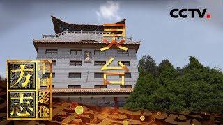 《中国影像方志》 第367集 甘肃灵台篇| CCTV科教