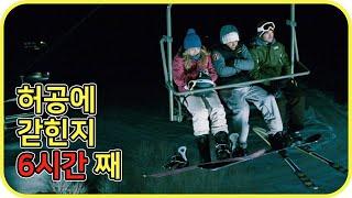 [영화리뷰 결말포함] 스키장 리프트에 고립된 남녀에게 …