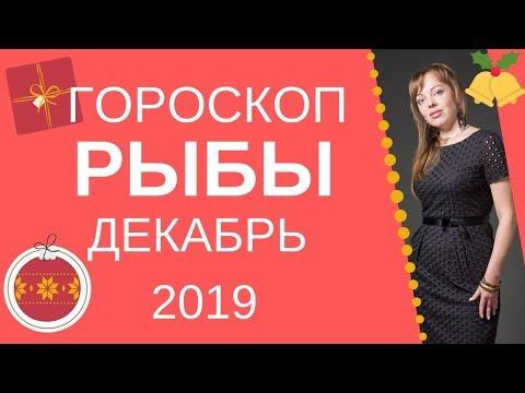 Рыбы - гороскоп на декабрь 2019 года