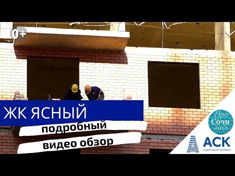 ЖК Ясный ✔новостройка на Гидрострой от застройщика ✔цены и площади ✔видео обзор 🔷АСК Краснодар