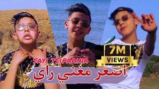 Cheb Chamsou Sghir ft Amirouvitch - Omri Nabghik -أصغر مغني راي  شاب شمسو الصغير | Clip Officielle