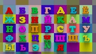 Развивающие мультики для детей - Учим Буквы