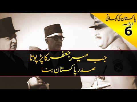 History of Pakistan #06 | When Gwadar became a part of Pakistan