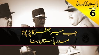 History of Pakistan #06 | When Gawadar became a part of Pakistan | In Urdu