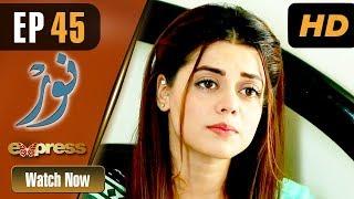 Pakistani Drama | Noor - Episode 45 | Express Entertainment Dramas | Asma, Agha Talal, Adnan Jilani