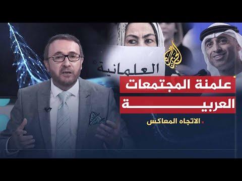 الاتجاه المعاكس- ماذا تعني العلمانية بنظر الإمارات؟  - 00:21-2017 / 8 / 9