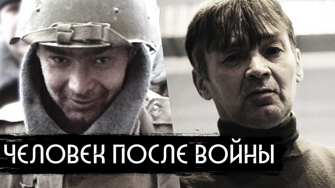 Человек после войны / Man after war