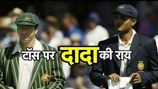 Sourav Ganguly Against Scraping Of Coin Toss From Test Cricket   Sports Tak
