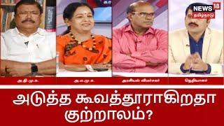 22-10-2018 Kaalathin Kural – News18 Tamilnadu tv Show