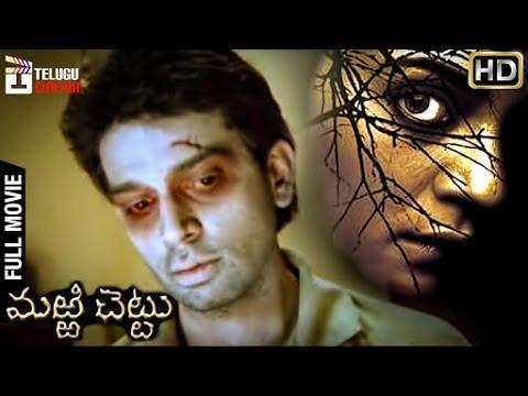 Marri Chettu Telugu Full Movie | Sushmita Sen | JD Chakravarthy | Vaastu Shastra | Telugu Cinema