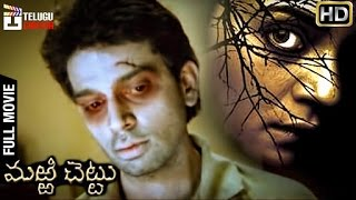 Marri Chettu Telugu Full Movie | Sushmita Sen | JD Chakravarthy | Vaastu Shastra | Telugu Cinema