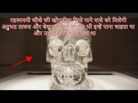 The Mystery of crystal skulls in Hindi ! Aliens Technology Ep-04 TechMeetDC