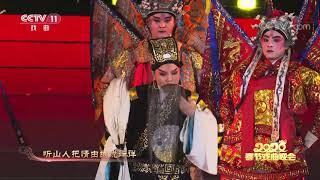 [2020新年戏曲晚会]越调《收姜维》 表演者:申小梅| CCTV戏曲