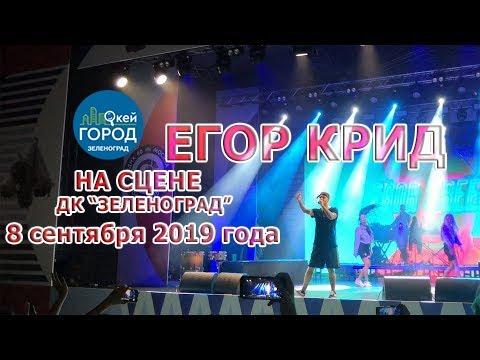 Егор Крид выступил на сцене в Зеленограде на День города 8 сентября 2019 года
