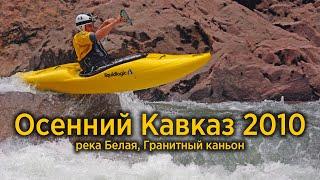 Сплав по горной реке Белой на каяках. Кавказ, Адыгея, осень 2010.