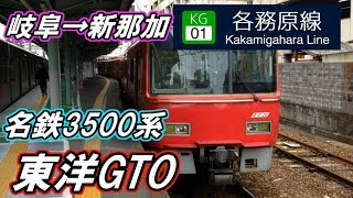 【走行音】名鉄3500系 東洋GTO 岐阜→新那加