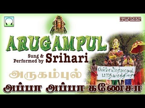 appa-appa-ganesha-|-srihari-|-அப்பா-அப்பா-கணேசா|-vinayagar-song