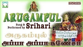 Appa Appa Ganesha | Srihari | அப்பா அப்பா கணேசா| Vinayagar Song