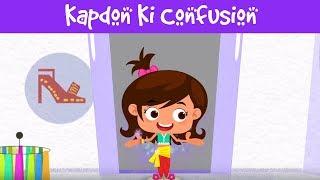 Kapdon Ki Confusion | कपड़ो की कन्फ्यूजन | बच्चों की कहानियां | Kids Hindi Story | Jalebi Street