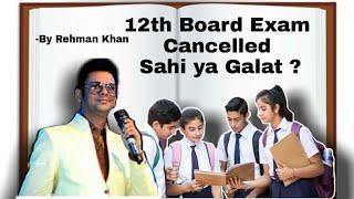 Board Exams Cancelled | 12th Std exams cancelled | Rehman Khan